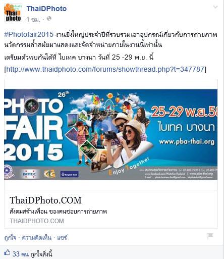 ThaiDPhoto